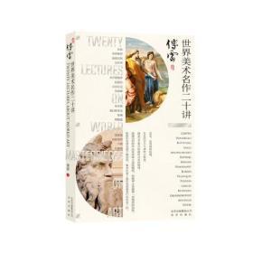 世界美术名作二十讲(彩图版)