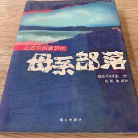 走进中国最后的母系部落