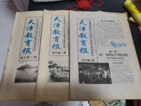 天津教育报增刊3—5期连载【迎接香港回归祖国专题教育辅助教材】(一期16版,三期共计48版),三期合售。