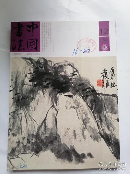 中国书法2017年12 总319期