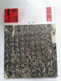 中国书法2017年11总317期