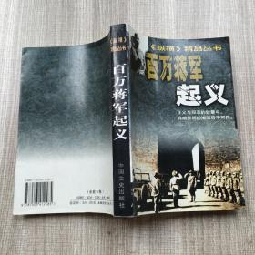 纵横精品丛书?百万蒋军起义