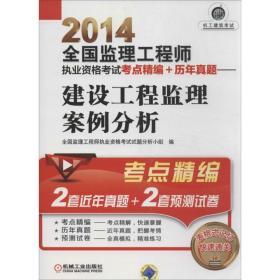 建设工程监理案例分析(2014) 全国监理工程师执业资格考试试题分析小组 9787111443797 机械工业出版社