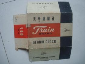 火车牌闹钟外盒,品不全,请看图,中国远东造钟厂