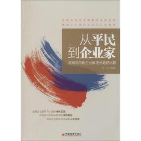 从平民到企业家:沿海与内地企业家成长路径比较郑实中国经济出版社9787513628464管理