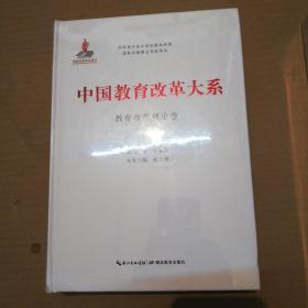 中国教育改革大系 教育改革理论卷 (未折封)
