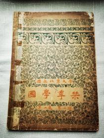 北京大学国学季刊第二卷第一号,1925年11月出版
