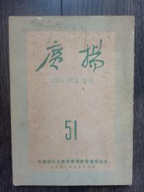 广扬(半月刊)51