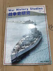 战争史研究 (二) 第22册