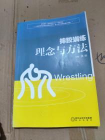 摔跤训练理念与方法