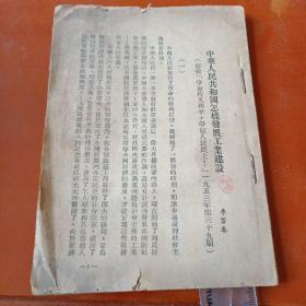 1953年李富春:中华人民共和国怎样发展工业建设、1953年李维汉:在中华全国工商业联合会会员代表大会上的讲话、1953年邓子恢:在中国新民主主义青年团第二次全国代表大会上的讲话——农村工作的基本任务和方针政策