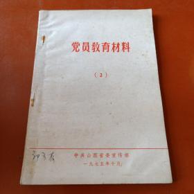 党员教育教材(3)长征专辑