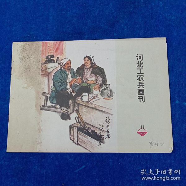 河北工农兵画刊(1974年11)