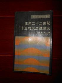 (面向世界丛书)走向二十二世纪:卡恩的大过渡理论 1版2印(自然旧 无划迹 末页有书店印章 品相看图)