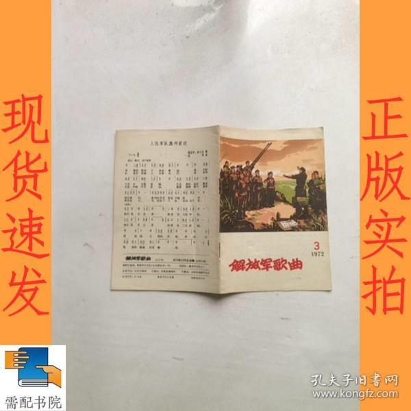 解放军歌曲 1972  3