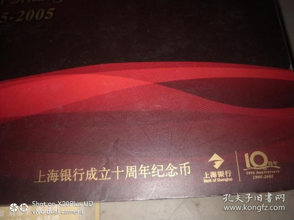 上海银行成立十周年纪念币。)熊猫金银纪念币 1/4金币+1盎司银币各一枚(原包装带证书套币,永久保真)