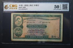 香港上海汇丰银行拾圆  CMG 50