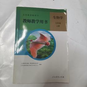 义务教育教科书.教师教学用书. 生物学. 七年级. 上册
