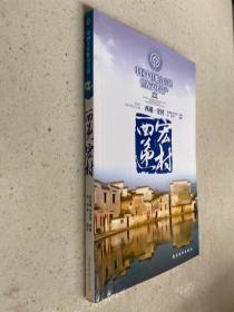 中国十佳魅力古镇:西递宏村——本书内容包括:话说古黟、精彩西递、精彩宏村、热点追踪、古黟经典楹联。