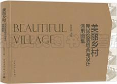 美丽乡村民居院落组合与设计通用图集 9787112259823 赵连江 中国建筑工业出版社 蓝图建筑书店