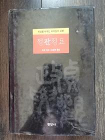 贞观精要(韩文)