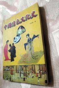 中国情色文化史(2004一版一印3000册)
