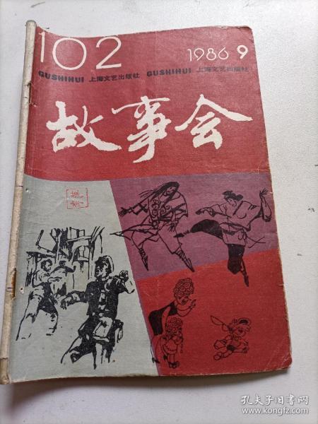故事会1986/09(总102)