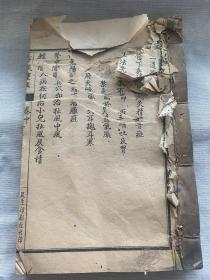 民国针灸文献,针灸古籍(针灸灵法)卷中,前面几页破损,低价出售,