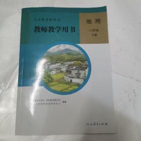 义务教育教科书教师教学用书. 地理. 八年级. 下册