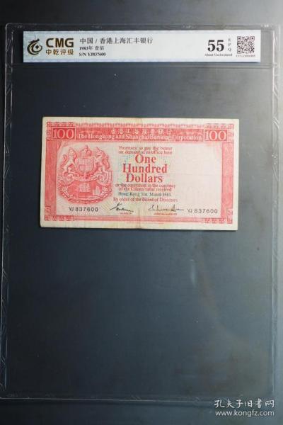 香港上海汇丰银行1983年壹佰元 CMG 55EPQ