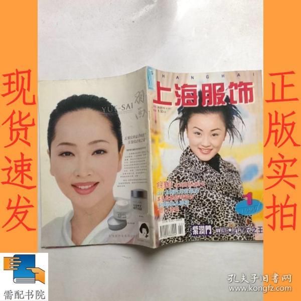 上海服饰  1999 1