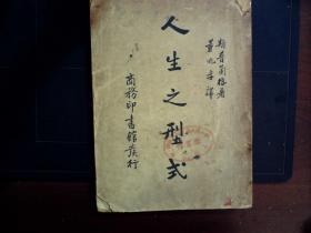 G1134, 少见民国书籍,民国27年商务初版:人生之型式  大32开一厚册全,有二十七年扣存红印一枚