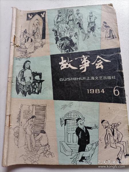 故事会1984/06