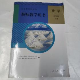 义务教育教科书 化学.九年级下册教师教学用书