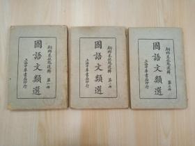 民国旧书   桐乡朱毓魁选辑   国语文类选  (第1、2、3)  共3册合售    竖排版