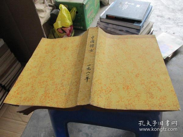 中国妇女  1981年 1-12期 合订  实物图  品如图 货号8-6