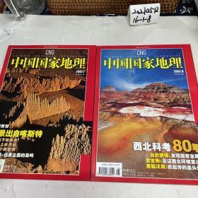 中国国家地理(2007年(7.8)2册和售