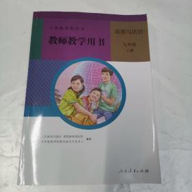 义务教育教科书教师教学用书. 道德与法治九年级. 下册