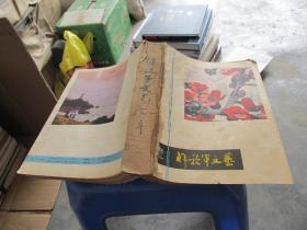 解放军文艺  1980年2.3.4..6.7-12期   10本合订   实物图书角  货号8-6