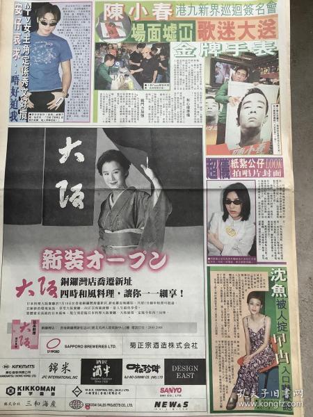 许志安 陈小春 何超仪 沈鱼  90年代彩页报纸1张  4开
