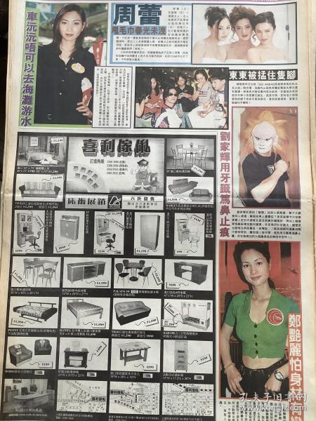 车沅沅 周蕾 赵敏 陈红亮 陈晓东 郑艳丽   90年代彩页报纸1张  4开