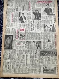钟楚红 林青霞 徐克  徐冠英 吕秀菱  90年代报纸1张4开