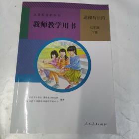 义务教育教科书教师教学用书. 道德与法治七年级. 下册