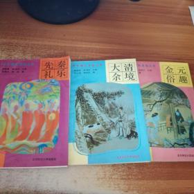 中华雅风美俗丛书(4册)
