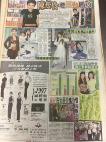 陈松伶  陈炜 袁文杰 李珊珊 潘芝莉  90年代彩页报纸1张  4开