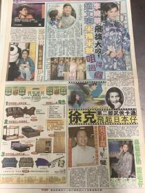 李婉华 赵文瑄 潘虹 刘家辉 邵美琪 李莉莉  90年代彩页报纸1张  4开