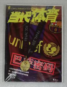 当代体育•足球版:2011.6月(下)随刊附赠:皮尔洛海报