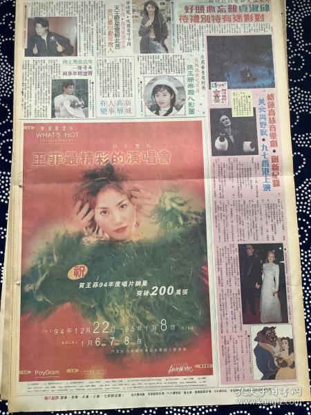 王菲 黎明 邱淑贞 吴奇隆 张玉珊   彩页 90年代报纸1张4开