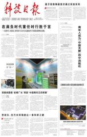 科技日报 2021年5月6日【原版生日报】
