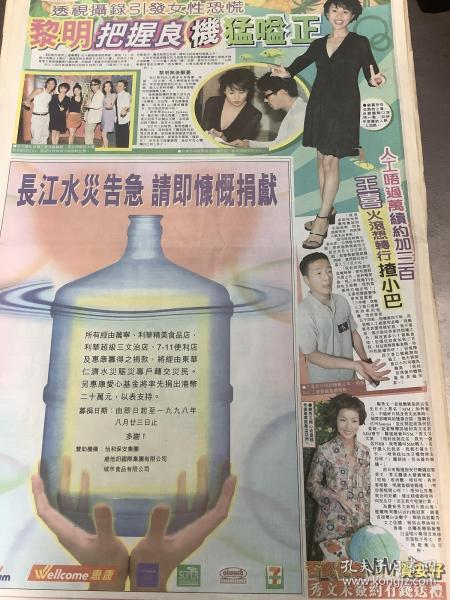 刘嘉玲 黎明 王喜 郑秀文   90年代彩页报纸1张  4开
